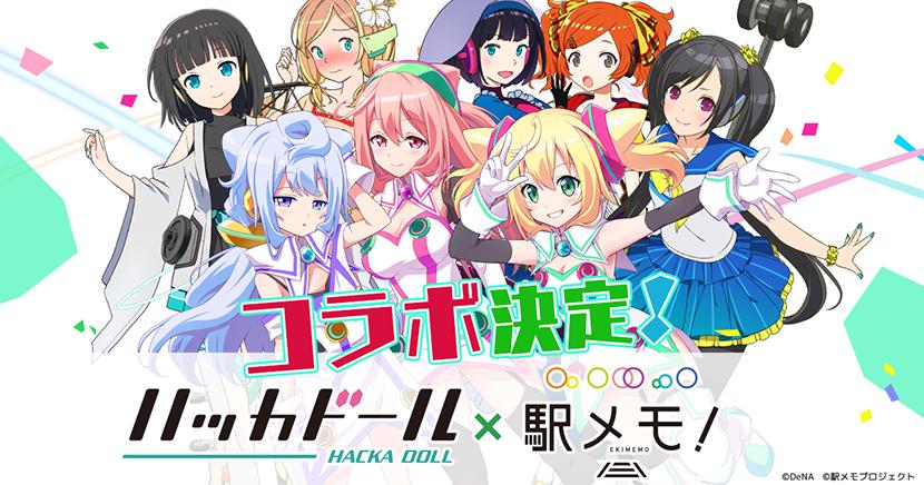 ハッカドール×駅メモ!」コラボ決定!イベント開始に先駆けリツイート ...