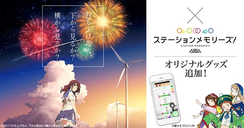 打ち上げ花火|アニメ映画フル動画を無料視 …