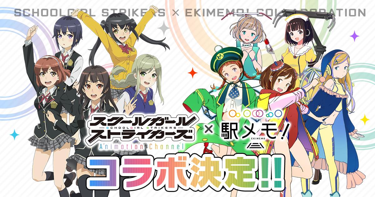 スクールガールストライカーズ」×「駅メモ!」 8月1日よりコラボ ...
